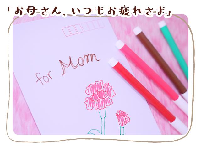 「お母さん、いつもお疲れさま」はうれしいメッセージ?
