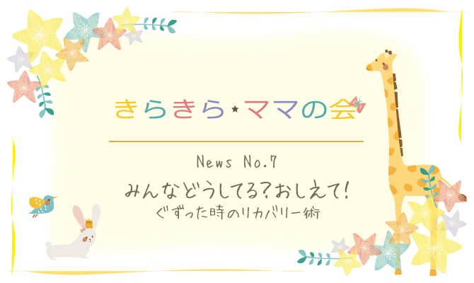 きらきら★ママの会 News No.7