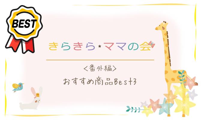 きらきら★ママの会 おすすめ商品Best3