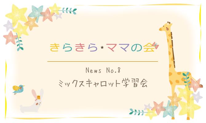 きらきら★ママの会 News No.8